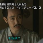 【地鳴り・火の玉】予兆多々 北九州で近々地震が?