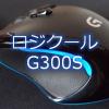 ロジクールのゲーミングマウスG300Sがとっても捗る7つの理由