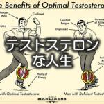 テストステロンで平凡な人生が激変する13の理由