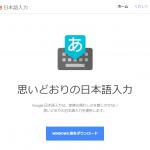 「Google 日本語入力」の英語配列キーボード使用時の直接入力への切り替え