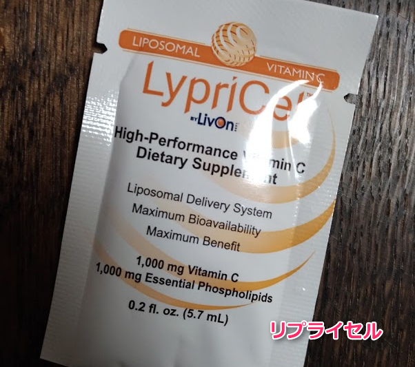 Lypricel package