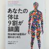 【書評】あなたの体は9割が細菌【要点まとめ】子どもができたら読んでおこう!